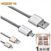 沃品 LC703【安卓线-尼龙线】手机数据线 1米