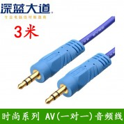 深蓝大道 时尚系列  AV线 M-M(一对一)【3米】DC3.5音频线