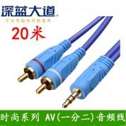 深蓝大道 时尚系列 AV线 M-RCA*2(一分二)【20米】DC3.5音频线
