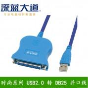 深蓝大道 时尚系列 USB2.0转DB25 并口线