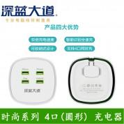 深蓝大道 时尚系列U-401 4口(圆形) USB便携式 充电器 5V/4.2A