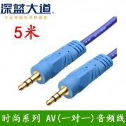 深蓝大道 时尚系列 AV线 M-M(一对一)【5米】DC3.5音频线