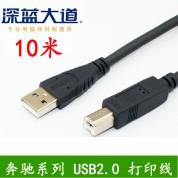 深蓝大道 奔驰系列 USB2.0打印线【10米】 AM-BM