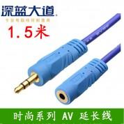 深蓝大道 时尚系列 AV延长线【1.5米】DC3.5音频线