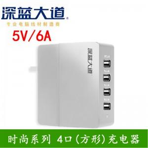 深蓝大道 时尚系列 4口(方形-02-J0001) USB便携式 充电器 (5V/6A, 两口 1A, 两口 2.4A)