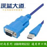 深蓝大道 时尚系列 USB转RS232 通用【USB串口线】1.8米