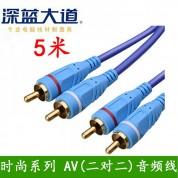 深蓝大道 时尚系列 AV线 RCA*2-RCA*2(二对二)【5米】音频线