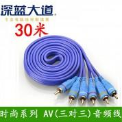 深蓝大道 时尚系列 AV线 RCA*3-RCA*3(三对三)【30米】音频线