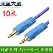 深蓝大道 时尚系列 AV线 M-M(一对一)【10米】DC3.5音频线