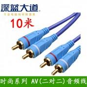 深蓝大道 时尚系列 AV线 RCA*2-RCA*2(二对二)【10米】音频线
