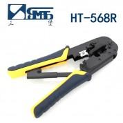 三堡 HT-568R 网线钳 压线钳 带助力