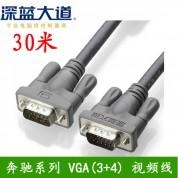 深蓝大道 奔驰系列 VGA(3+4) M-M【30米】视频线