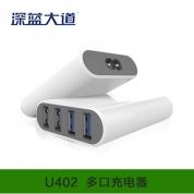 深蓝大道 时尚系列 U402 旅行充电器 4口快充  5V/4.2A