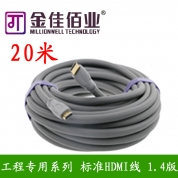金佳佰业 工程系列 HDMI线 A-A 灰色单网无环【20米】高清线