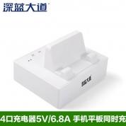 深蓝大道 时尚系列 4口USB【卡座式】支架式充电器 5V/6A