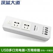 深蓝大道 时尚系列【4口USB+2口插排】充电器 5V/6A