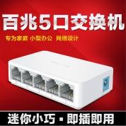 水星 S105C【迷你型】 5口百兆交换机(80个/箱)