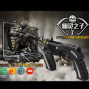艾派格 PG-9057 幽灵之子 游戏枪 后坐力振动 滑动退枪膛换子弹功能 支持安卓苹果