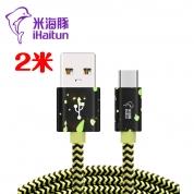 米海豚 缤纷系列 X247【Type-C线 - 2米 - 黑绿色】手机数据线 过2.1A