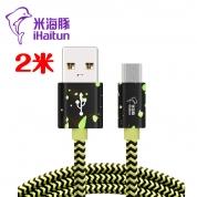 米海豚 缤纷系列 X246【安卓线 - 2米 - 黑绿色】手机数据线 过2.1A