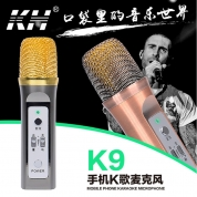 KH - K9 手机直播麦克风 混响音效 一键音效 便携包装 双耳机孔设计(古铜色)
