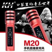KH - M20 手机直播麦克风 混响音效 一键音效 闪避功能 合金外壳(金.红.灰)