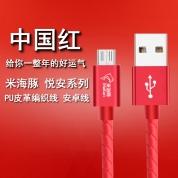 米海豚 X271【安卓线-PU皮革】编织线 手机数据线 1米