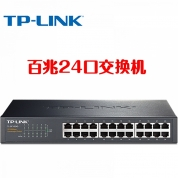 TP-Link TL-SF1024D【24口百兆】非网管交换机 百兆以太网交换机
