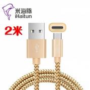米海豚 X244【Type-C线 - 土豪金-2米】2米 手机数据线 充电提速40%