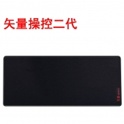 YG -【矢量操控二代-800-全黑色-简包】高精锁边鼠标垫 800*300*4mm