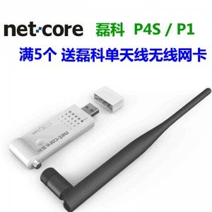 磊科P4S/P1【满5个,送单天线无线网卡1个】