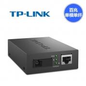 TP-LINK TL-FC111A  百兆光纤收发器【 库存 9个】