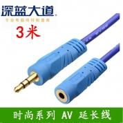 深蓝大道 时尚系列 AV延长线【3米】DC3.5音频线