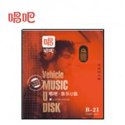 唱吧 音乐优盘U盘【B-21】[ 32G ] 8倍音质流行精选 | 经典原唱 | 4D环绕DJ | 欧美流行 | 老歌新唱 | 唱吧热门精选 | 劲爆DJ