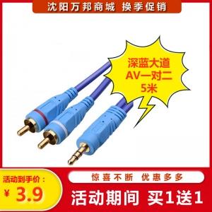 深蓝大道 时尚系列 AV线 M-RCA*2(一分二)【5米】DC3.5音频线