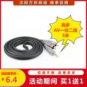 高多 GA2-500 AV线 M-RCA*2(一对二)【5米】DC3.5音频线
