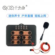 QCQ千虫曲 SK5 迷你声卡套装 户外便携直播声卡套装
