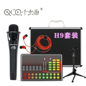 QCQ千虫曲 H9【套装】 声卡套装 K歌直播