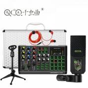 QCQ千虫曲 S8【方麦版】多功能调音台声卡套装 K歌直播