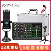 QCQ千虫曲 S8【黑炮版】多功能调音台声卡套装 K歌直播