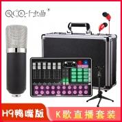 QCQ千虫曲 H9【鸭嘴版】声卡套装 K歌直播