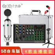 QCQ千虫曲 S8【白鸟版】多功能调音台声卡套装 K歌直播