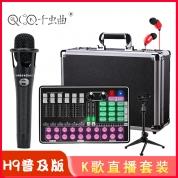 QCQ千虫曲 H9【普及版】 声卡套装 K歌直播
