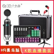 QCQ千虫曲 H9【黑鸟版】声卡套装 K歌直播
