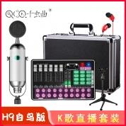 QCQ千虫曲 H9【白鸟版】声卡套装 K歌直播