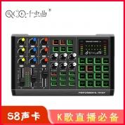 QCQ千虫曲 S8【单声卡】多功能调音台声卡