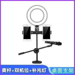 ZM-07【麦杆 + 双机位 + 补光灯】桌面支架 手机直播支架 [15个/箱]