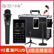 QCQ千虫曲【H1套装-PLUS版】声卡套装