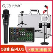 QCQ千虫曲 S8【普及-PLUS版】多功能调音台声卡套装 K歌直播