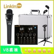 LinKln.me 播达 V8【蓝牙版 - 铝箱包装】声卡套装 K歌直播套装 支持两部手机同时直播 12种特效 6种音效